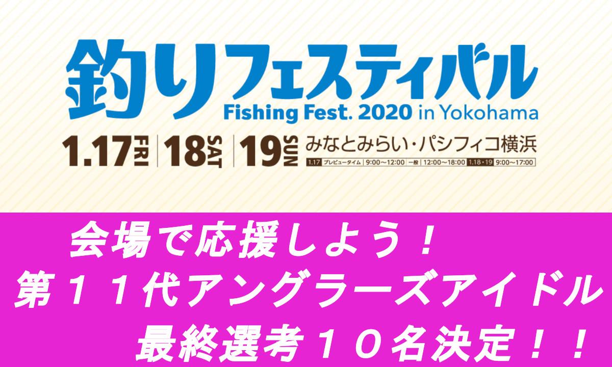 会場で逢える!【釣りフェス】アイドル 最終10名決定