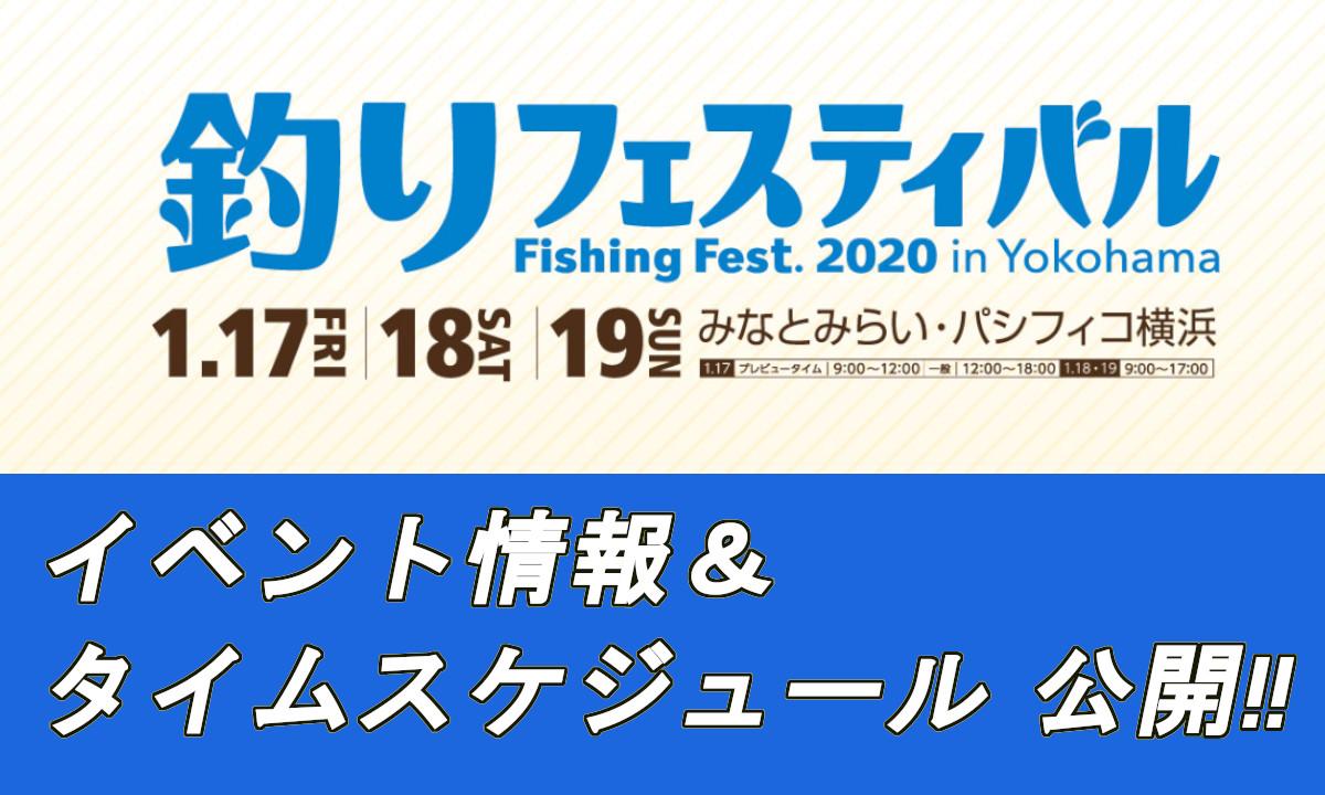イベント情報公開!年明けは【釣りフェス】へ行こう (1/17~19・横浜)