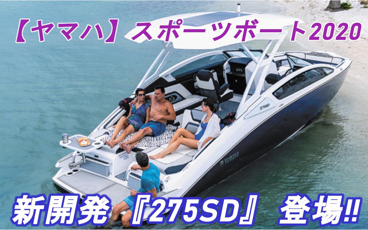 新開発スポーツボート 『275SD』 登場!! 【ヤマハ】2020年モデル発売