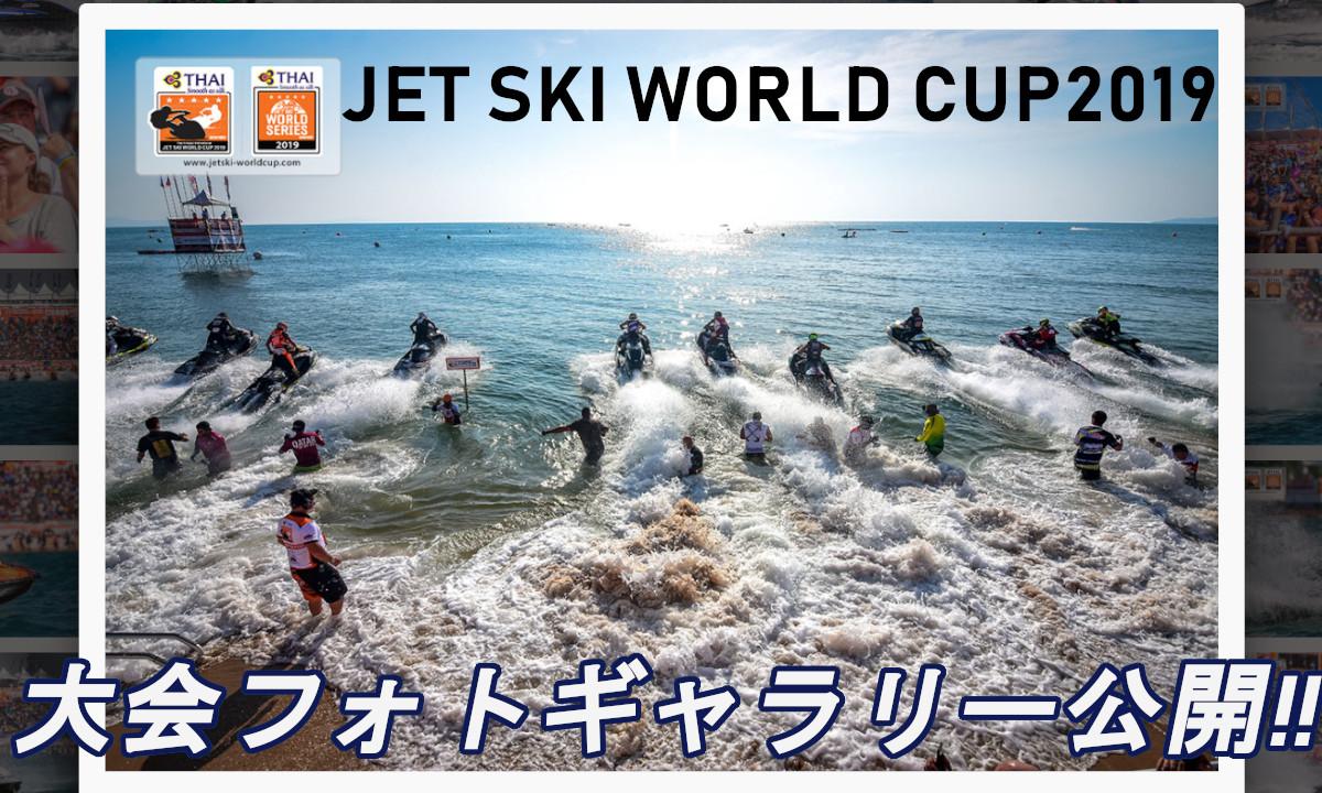 圧巻の687枚!【ジェットスキーワールドカップ】大会フォト一挙公開!