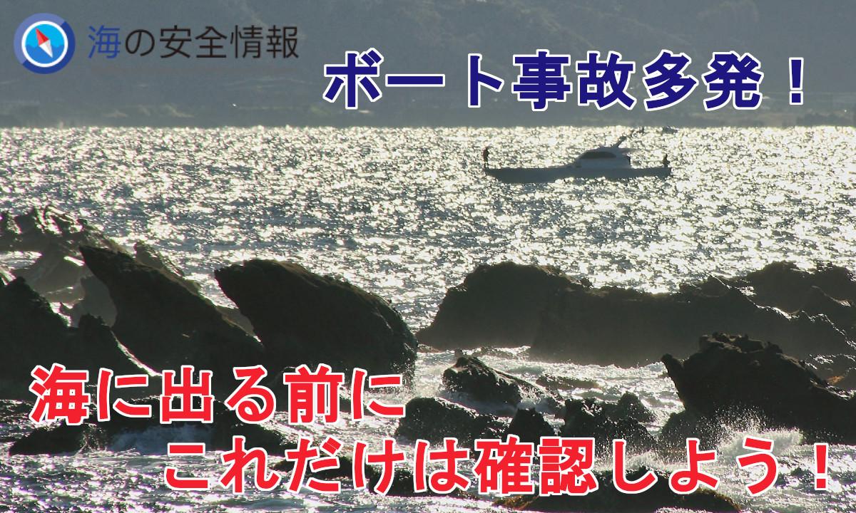 【注意】ボート事故多発!(日本海・第八管区)発航前点検を確実に!