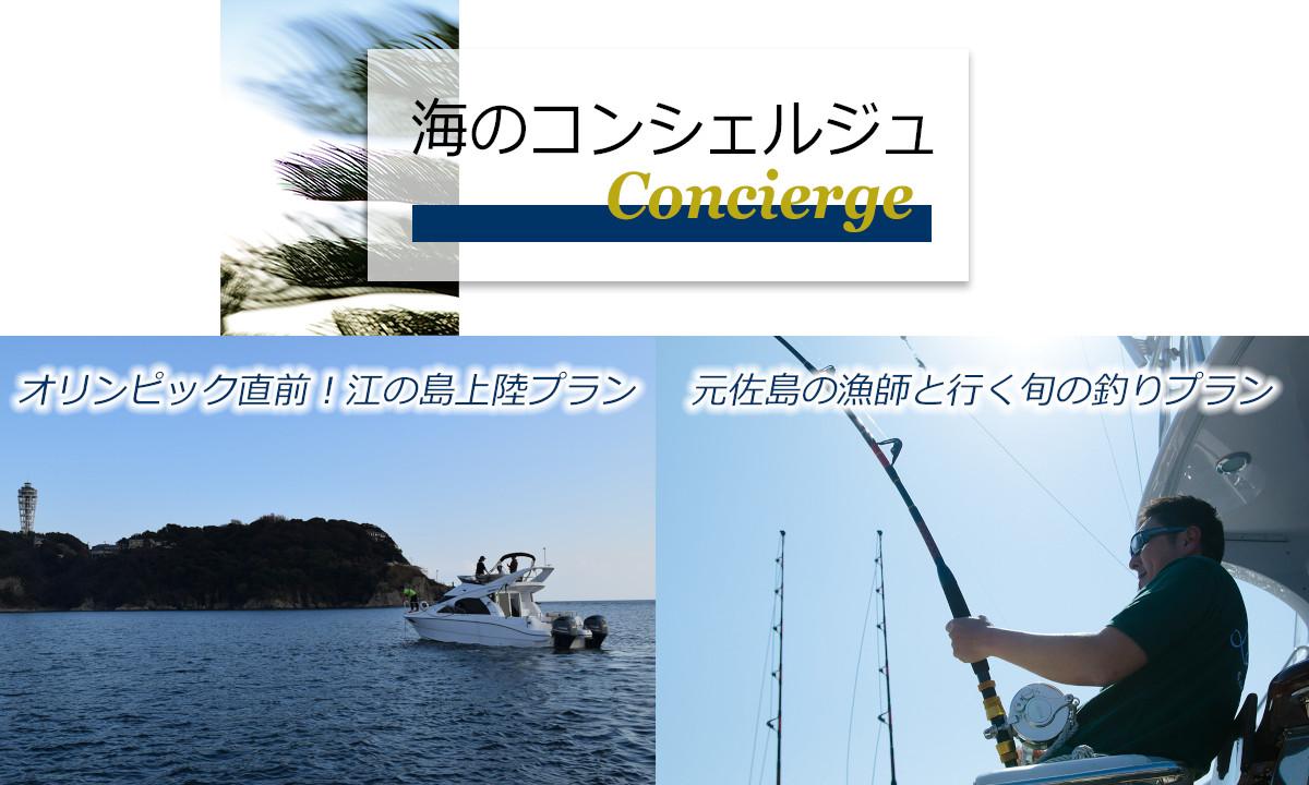 【海のコンシェルジュ】が無料で同乗!「湘南サニーサイドマリーナ」