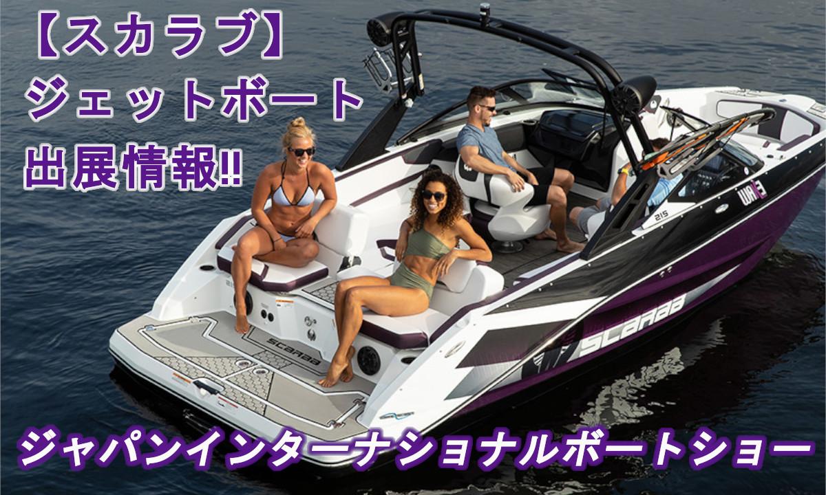 『スカラブ』最新ジェットボート3艇出展!【横浜2020】