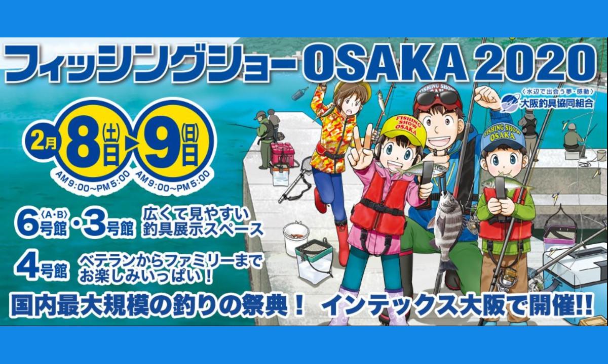 釣りファン必見!釣りの祭典『フィッシングショーOSAKA 2020』 2/8~9 開催