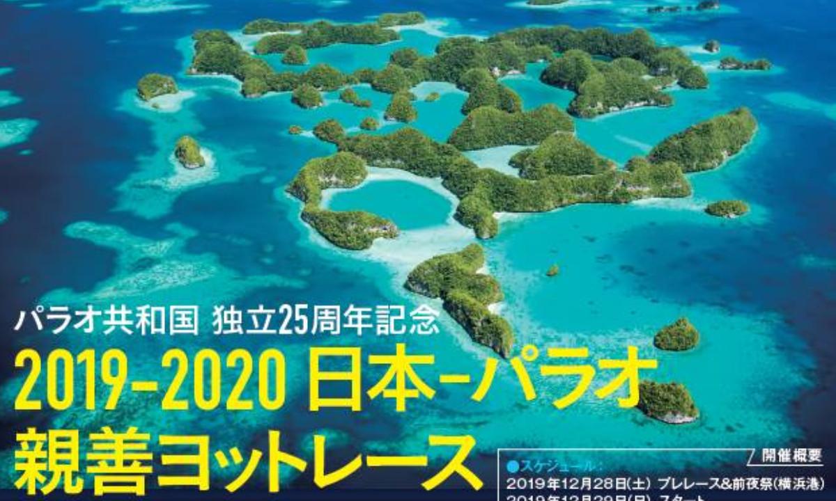 ついにトップ艇がフィニッシュ!【日本‐パラオ親善ヨットレース】最新情報