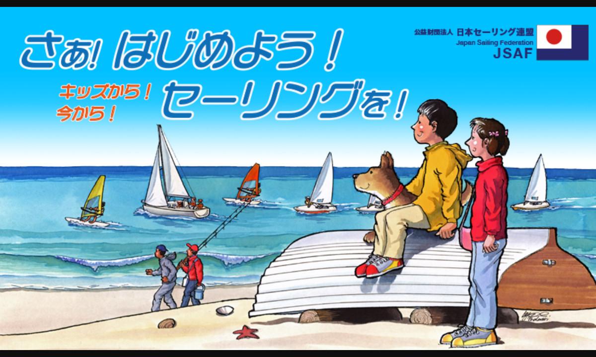 ヨットの楽しさを体験!【ボートショー2020・セーリングビレッジ】今年も出展