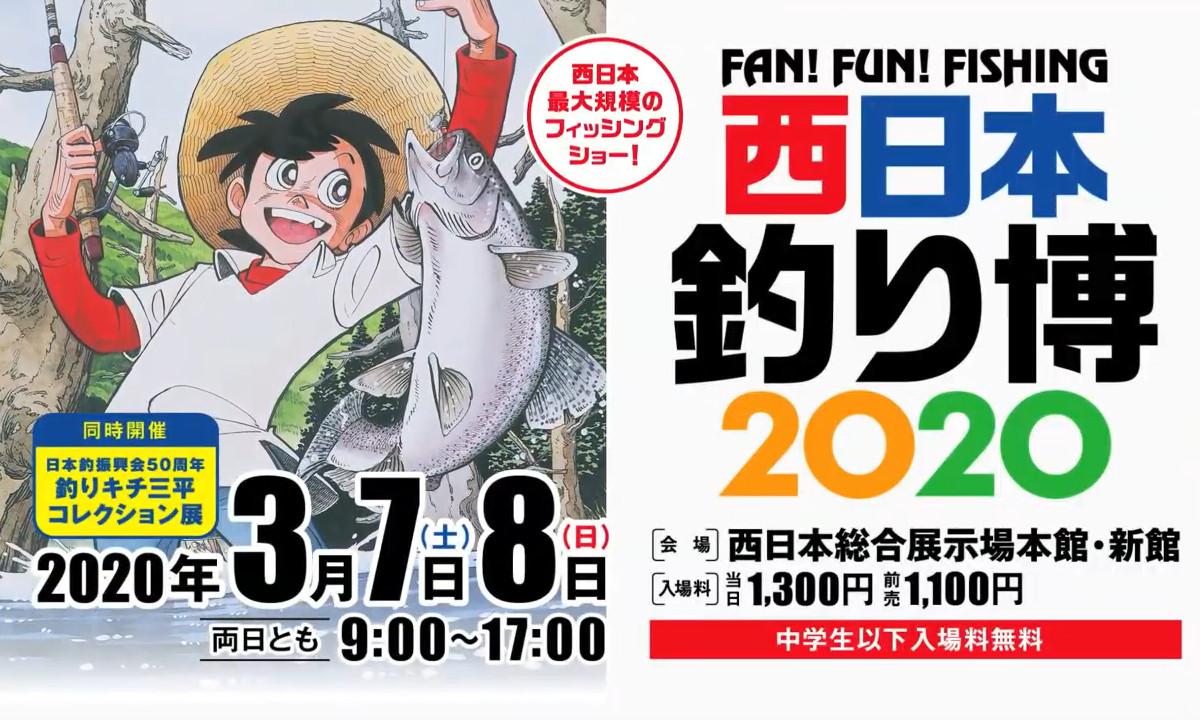 釣りファン待望!『西日本釣り博2020』 開催 (3/7~8・福岡)
