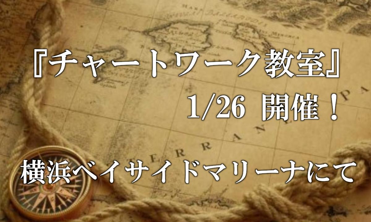 いざという時のために!『チャートワーク教室』開催(1/26・神奈川)