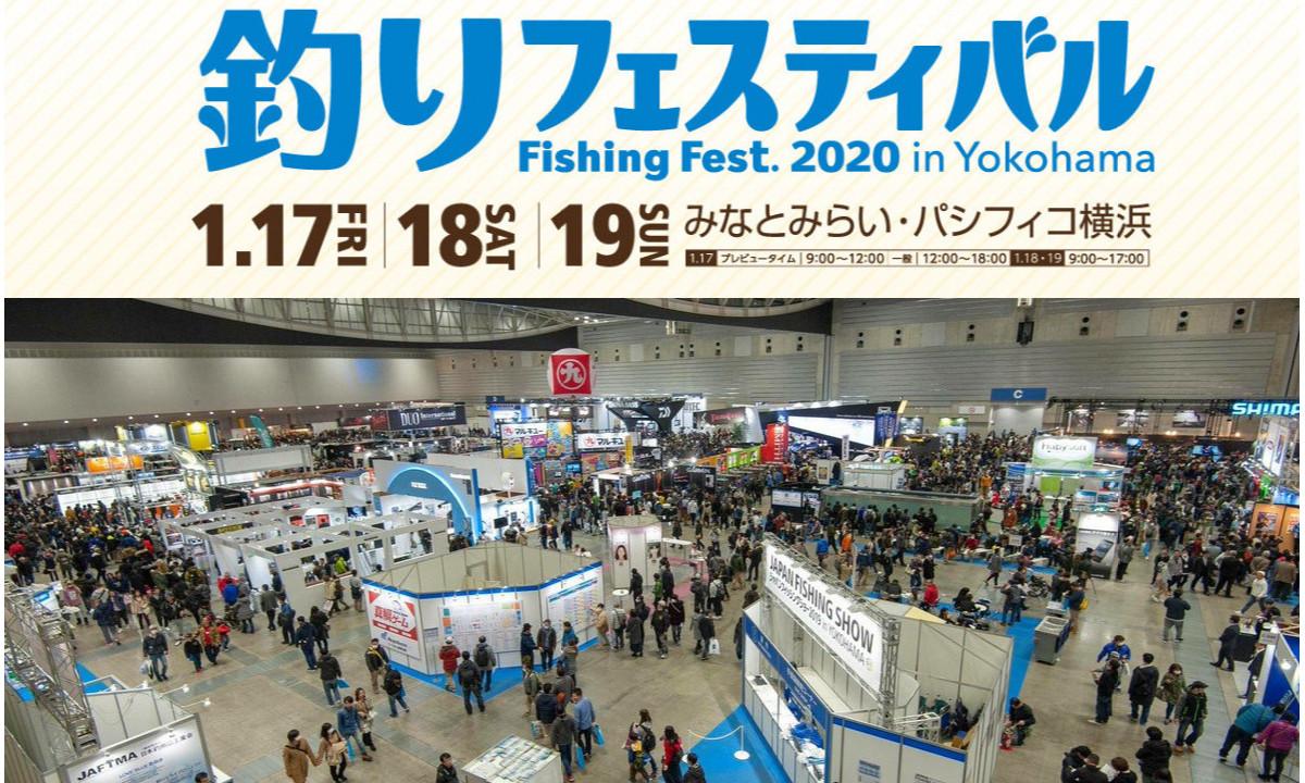 いよいよ明日から!国内最大級イベント『釣りフェスティバル』が横浜で開催