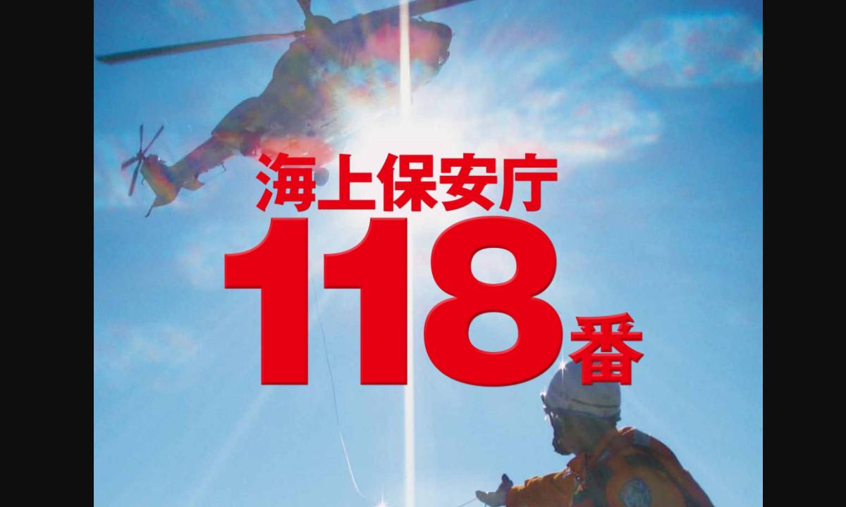 覚えておこう!海での事故・事件には「118番」 【海保】