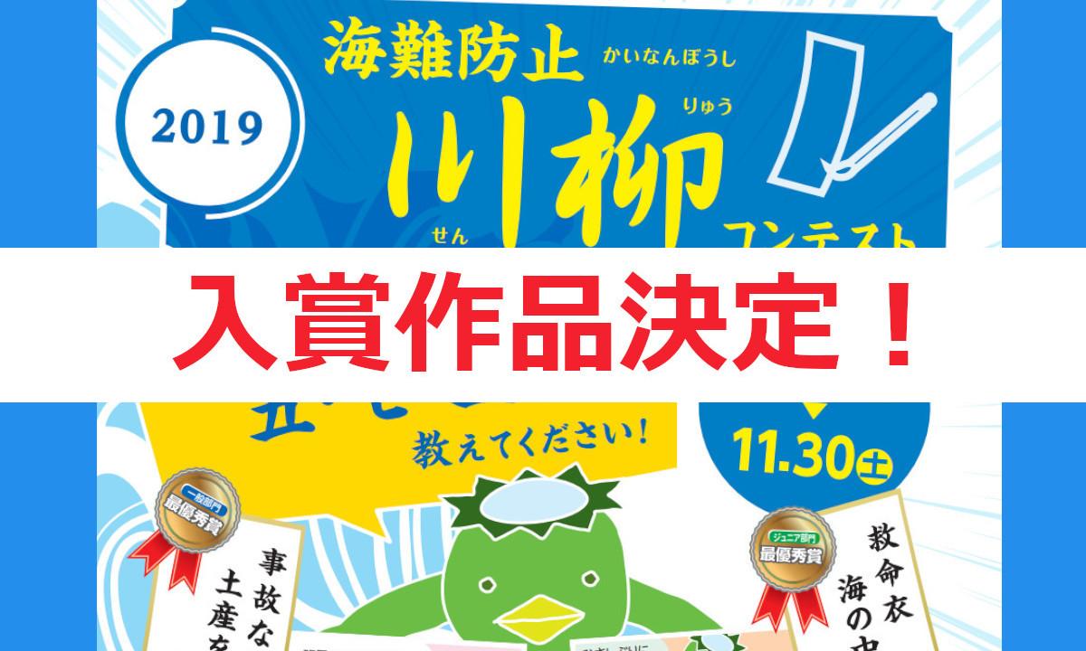 「海難防止川柳コンテスト2019」入賞作品を決定!【海保】