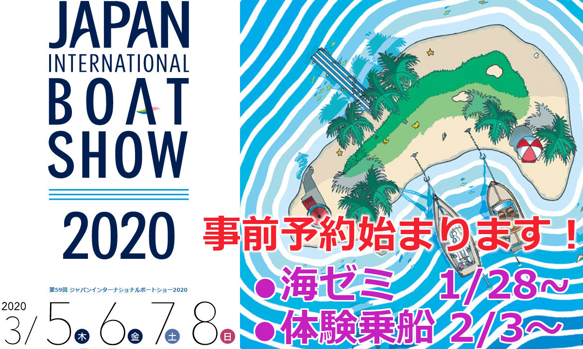 海ゼミ&体験乗船の予約が始まる!【ボートショー2020】(3/5~8・横浜)