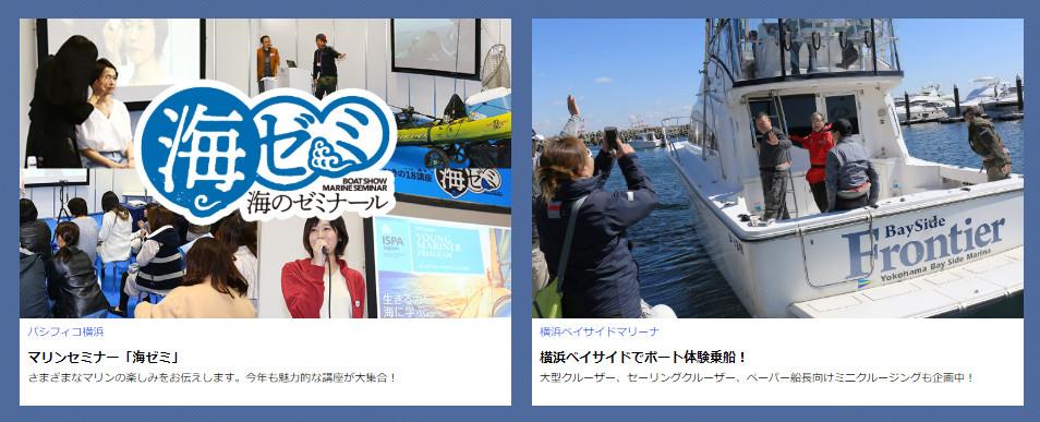 ジャパンインタ―ナショナルボートショー2020