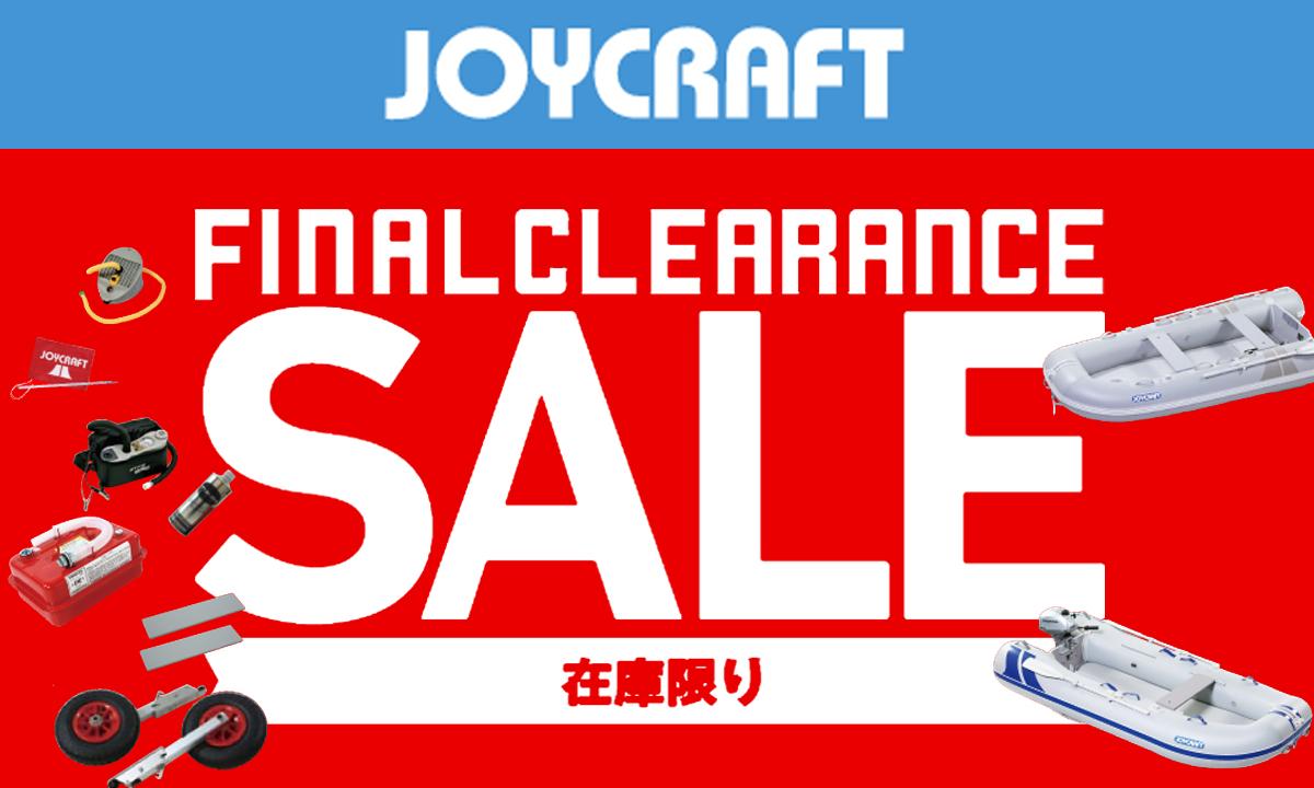 【ジョイクラフト】ファイナルクリアランスセール開催中 在庫限り!