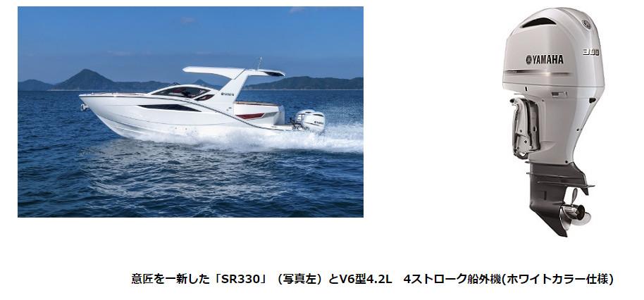 【ヤマハ】V6型船外機にホワイトカラー