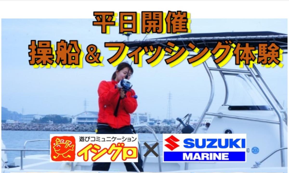 メタルジグで寒ブリ狙い!【操船&フィッシング体験】(2/21・愛知)
