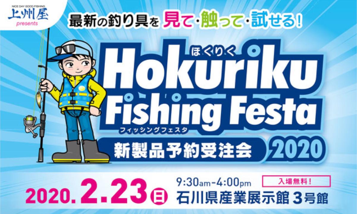 最新釣り具が試せる!上州屋【ほくりくフィッシングフェスタ】2/23開催