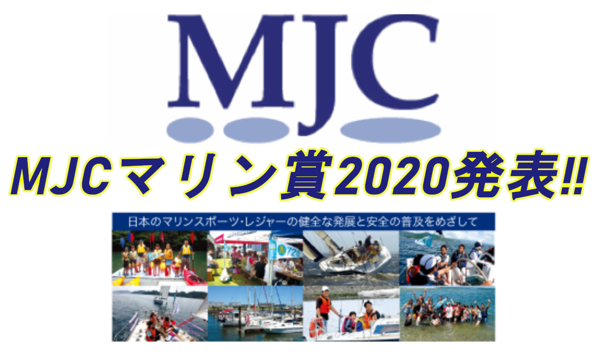 "【MJCマリン賞2020】発表!大賞は ""ブラインドセーラー太平洋横断"""