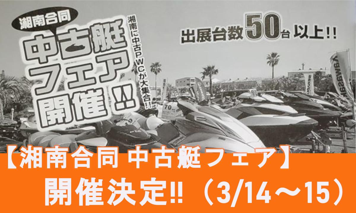 イベントのご案内 『湘南合同 中古艇フェア』(3/14~15・神奈川)