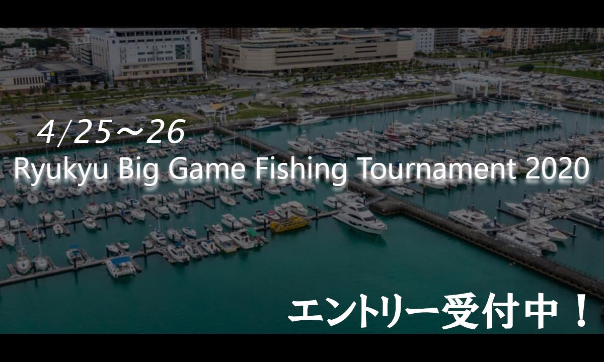 日本初!賞金が出るフィッシングトーナメント開催 (4/25~26・沖縄)