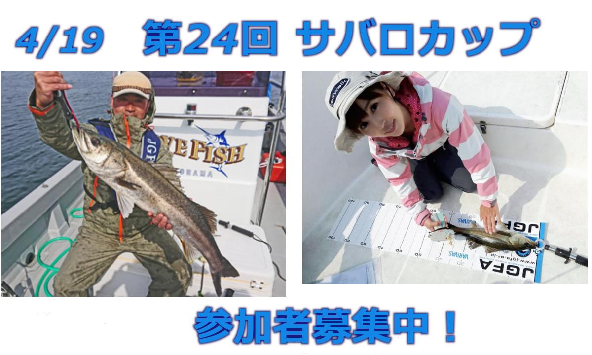 シーバス釣り 『サバロカップ』参加者募集中 (4/19・神奈川)