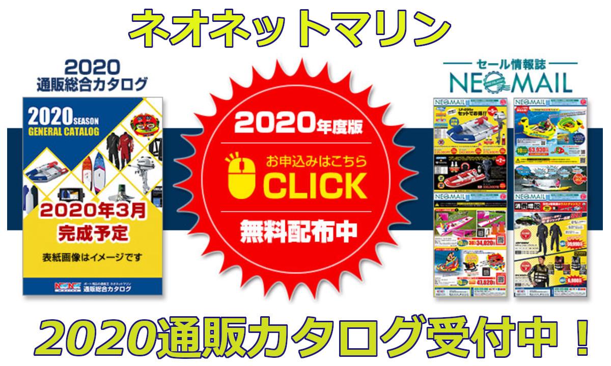 【ついに完成!】2020ネオネットマリン通販カタログ無料配布中!