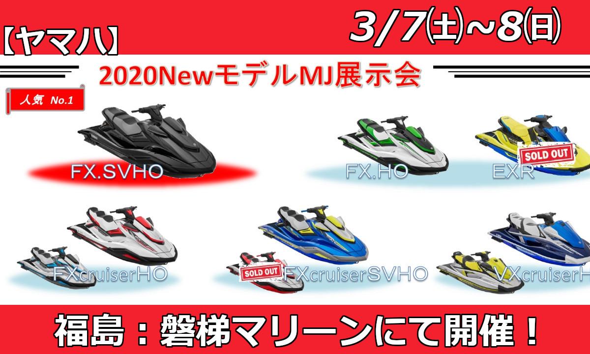 ヤマハMJ 2020モデルが見られる!『Newモデル展示会』開催(3/7~8・福島)