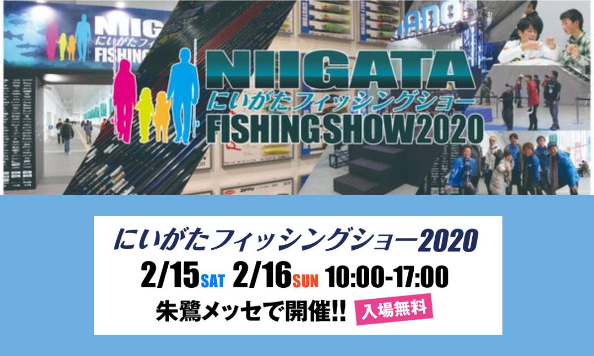 年に一度の釣りの祭典『にいがたフィッシングショー』今週末開催!