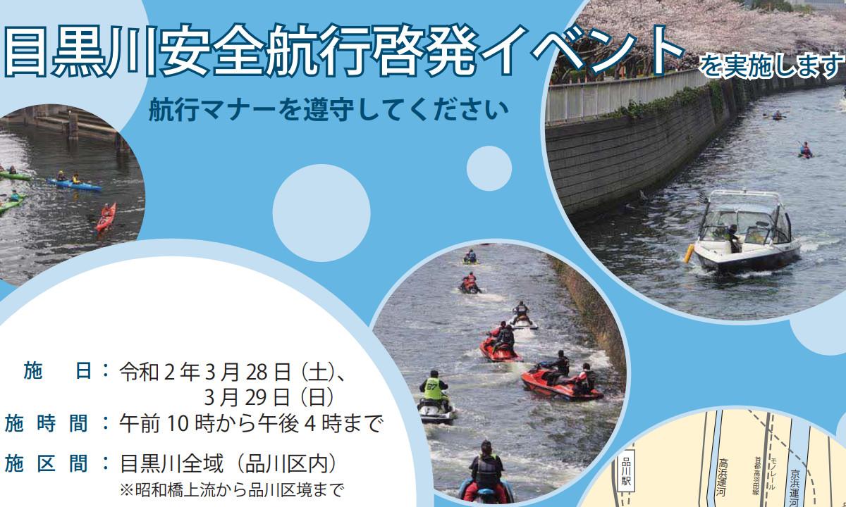 【目黒川】マナーを守ってジェットも花見も楽しもう!安全啓発イベント 3/28~29