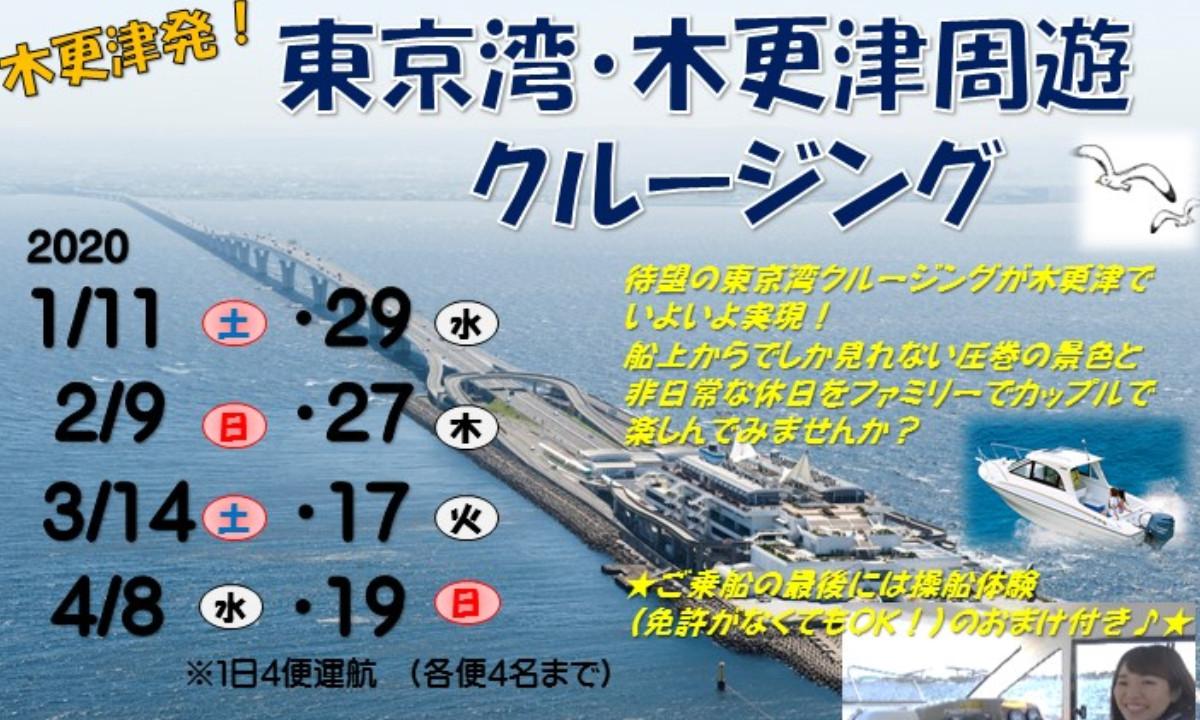 操船体験もできる!『東京湾・木更津周遊クルージング』(4月まで)予約受付中