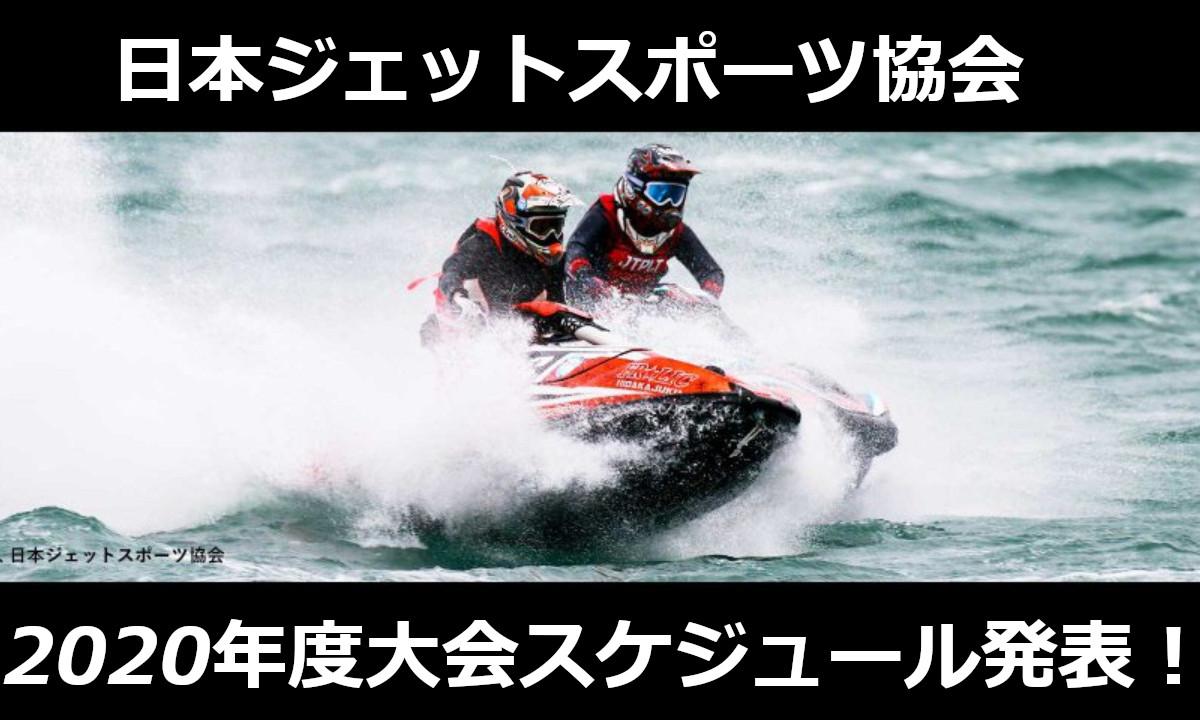 日本ジェットスポーツ協会 2020年度レース日程を発表!