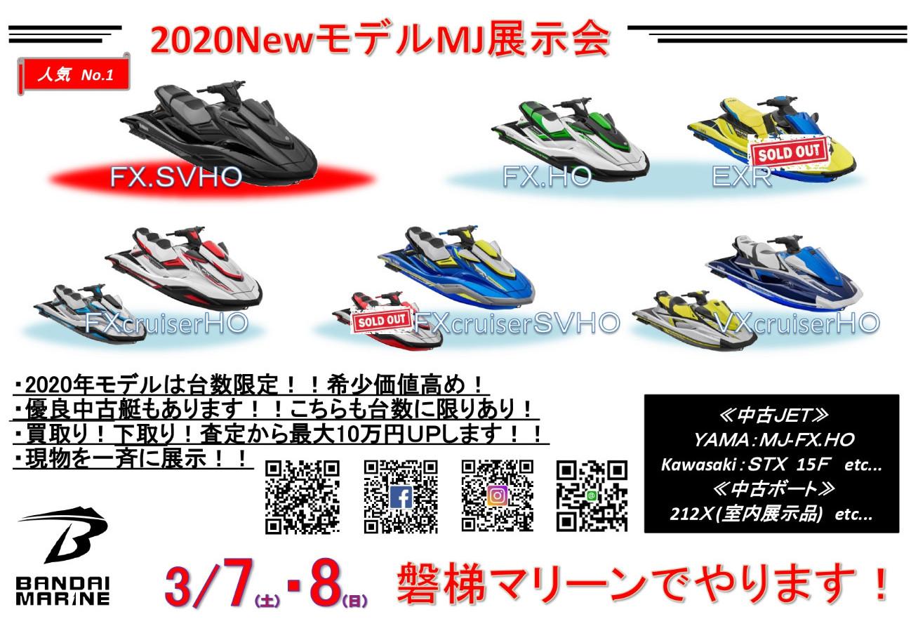 ヤマハ 2020NEWモデルMJ展示会