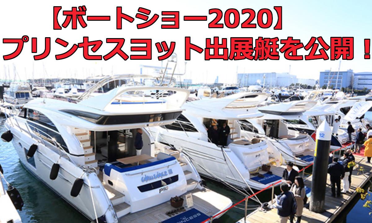 【ボートショー2020】プリンセスヨットジャパン出展艇を公開!