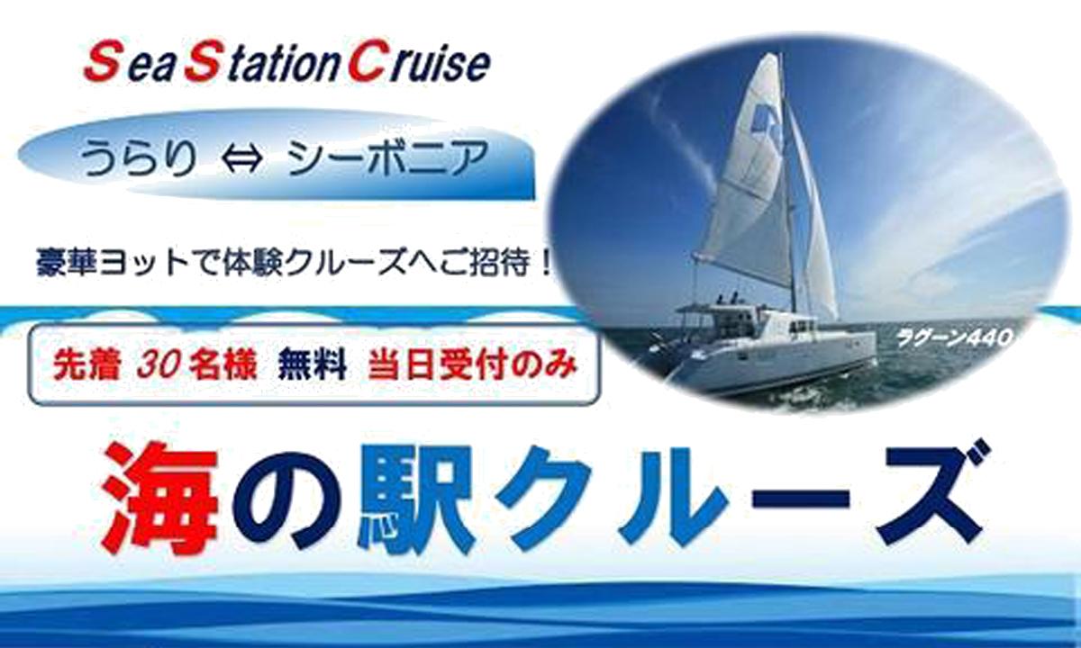 2月の週末は豪華ヨットで海の駅クルーズ(無料)!【神奈川】