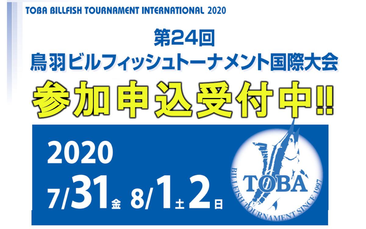 【鳥羽ビルフィッシュトーナメント国際大会】(7/31~8/2)参加募集中!