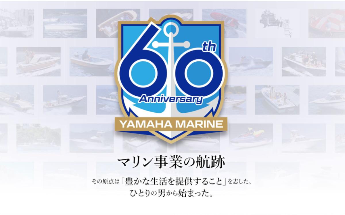 ヤマハボートの歴史を追う!【マリン事業60年の歩み】公開