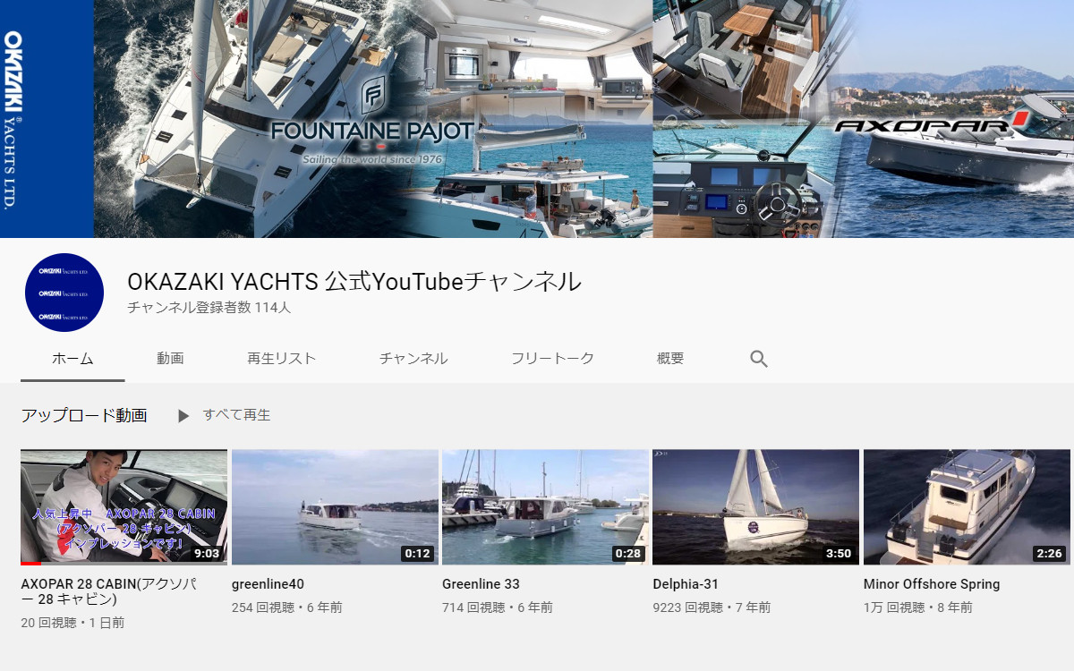 【オカザキヨット】公式チャンネル始動!アクソパー28キャビン紹介