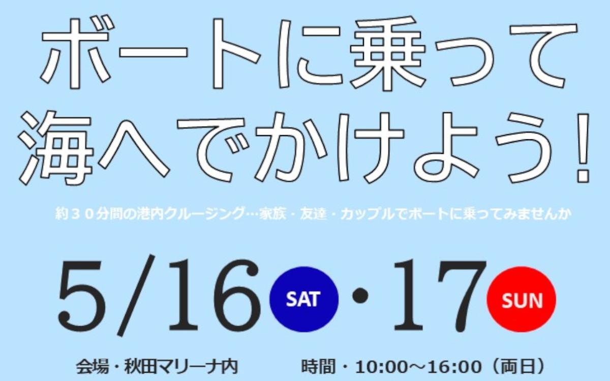 イベントのご案内 『秋田日光マリン 展示・試乗会』(5/16~17・秋田)