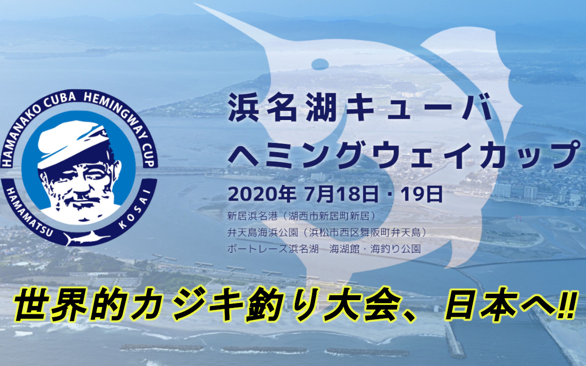 国際カジキ大会【ヘミングウェイカップ】浜名湖へ!(7/18~19)