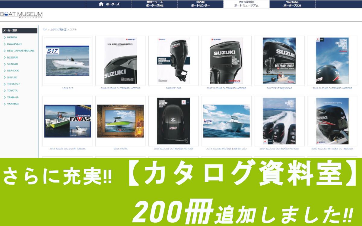 歴代カタログはここから!【カタログ資料室】200冊追加
