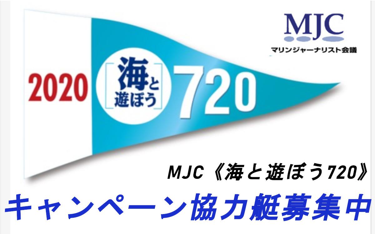 海体験を共有 【海と遊ぼう720】キャンペーン協力艇募集中!