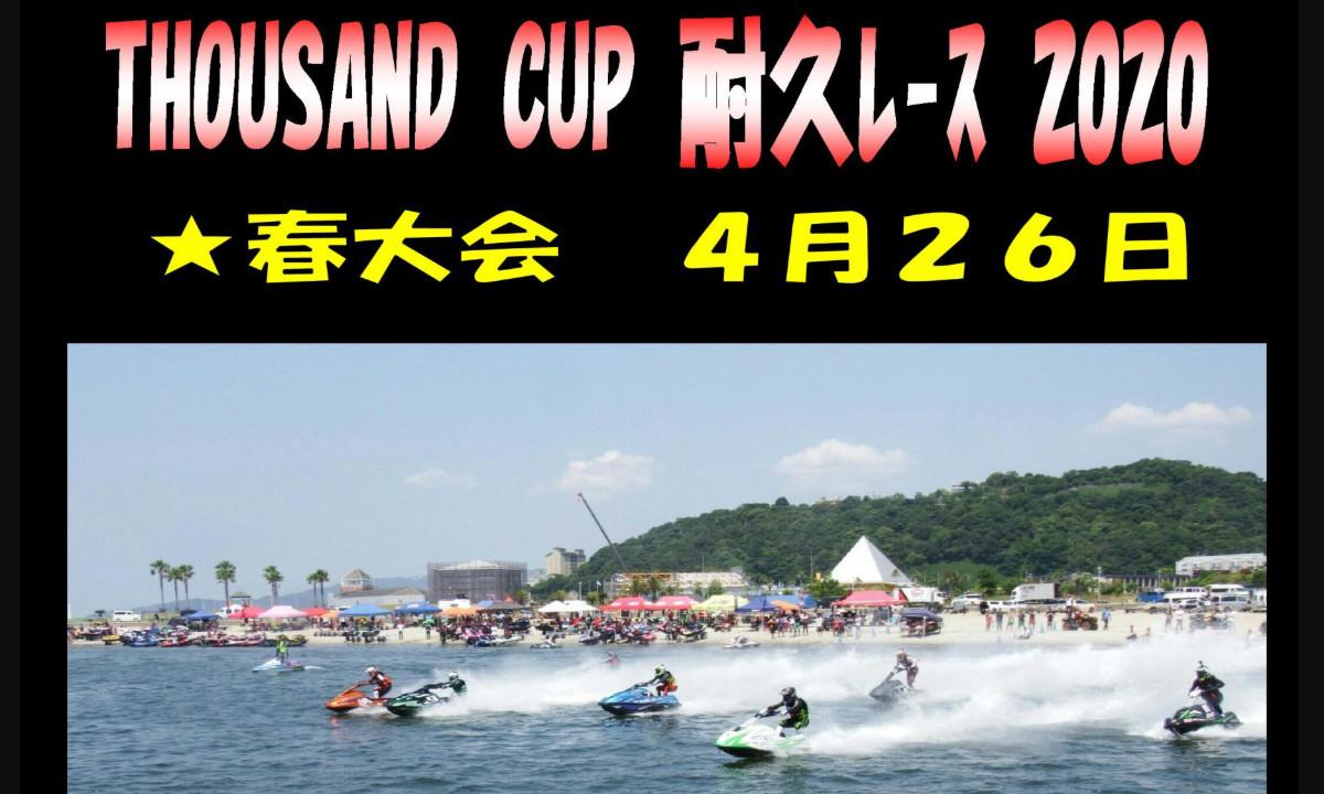 エントリー受付中!『サウザンドカップ耐久レース2020春大会』(4/26・愛知)
