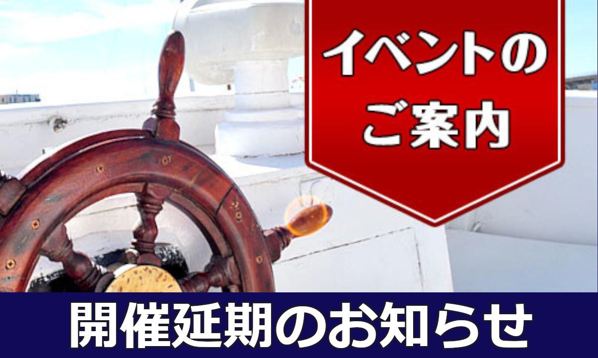 『プレミアムボートショー in 逗子マリーナ』(4/25~26) 開催延期のお知らせ