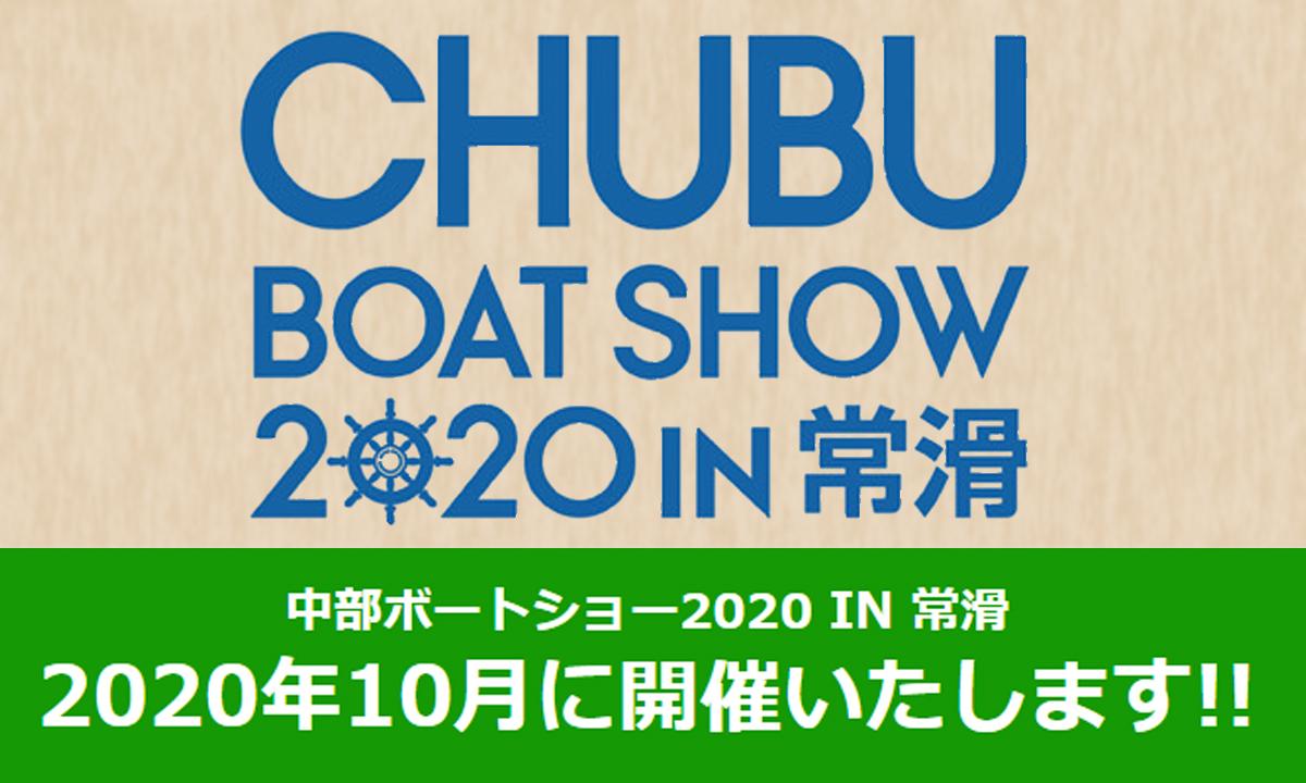 中部ボートショー2020の開催日が決定!(10/10~11・常滑)