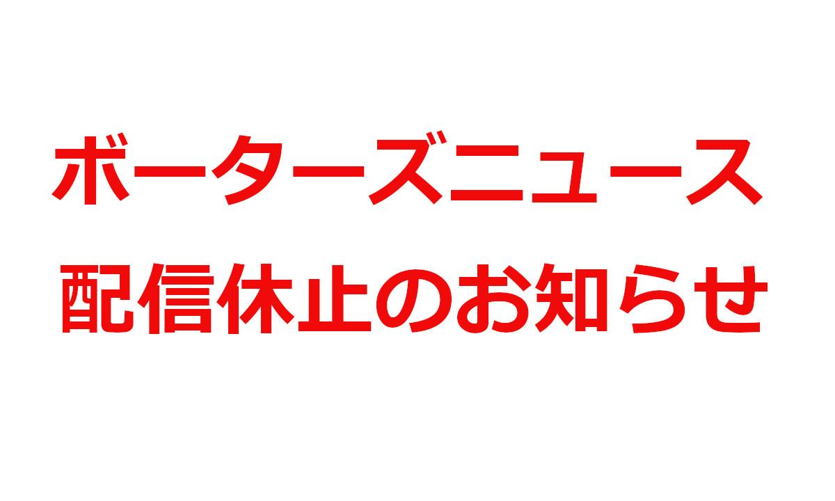 ボーターズニュース配信休止のお知らせ