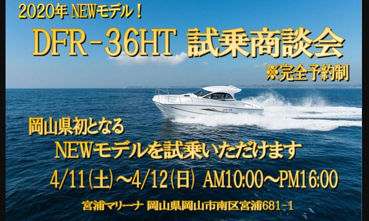 イベントのご案内 『DFR36HT 試乗商談会』(4/11~12・岡山)