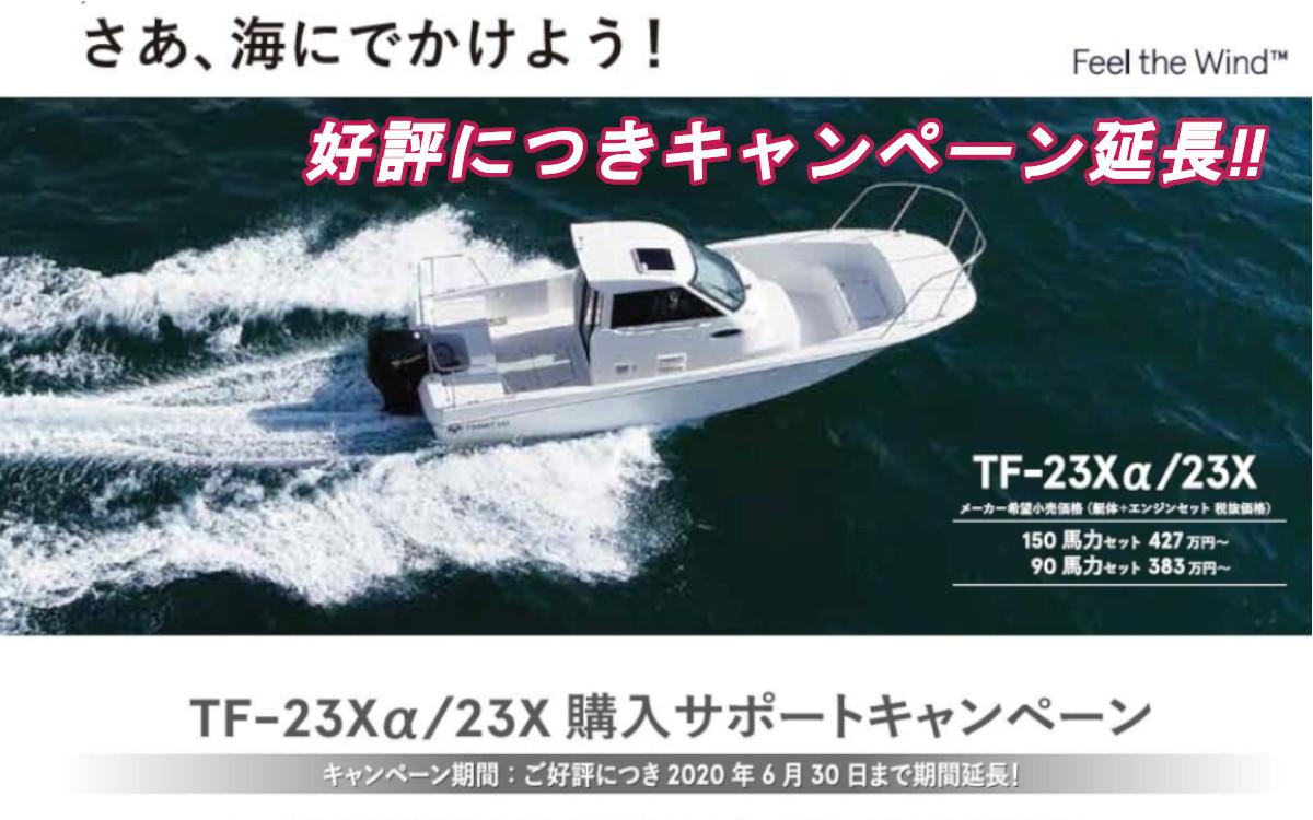 【トーハツ】TF-23Xα/23X購入サポート 6月末まで延長!