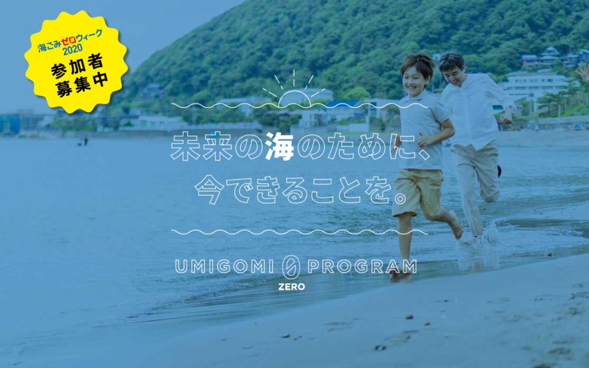 一斉清掃で海をキレイに!【海ごみゼロウィーク2020】(5/30~6/8)