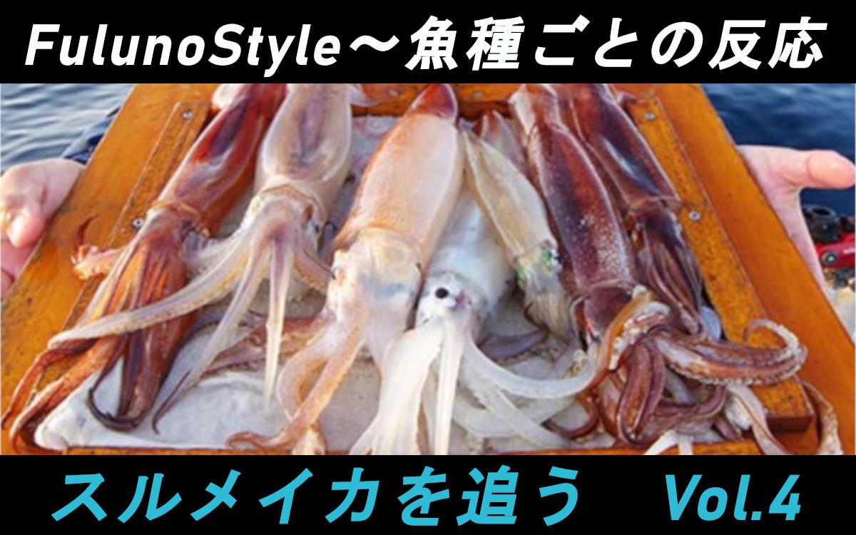 新着!フルノスタイル~魚種ごとの反応~【スルメイカを追う Vol.4】