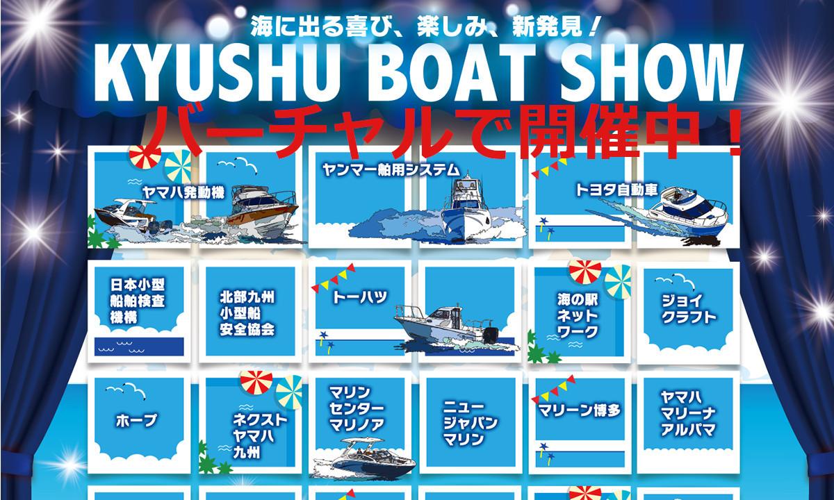 【2020 九州ボートショー】はバーチャルで! 情報配信中